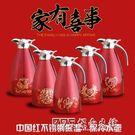 結婚婚慶陪嫁家用紅色一對不銹鋼暖壺暖瓶喜慶熱水瓶保溫壺保溫瓶ATF 探索先鋒