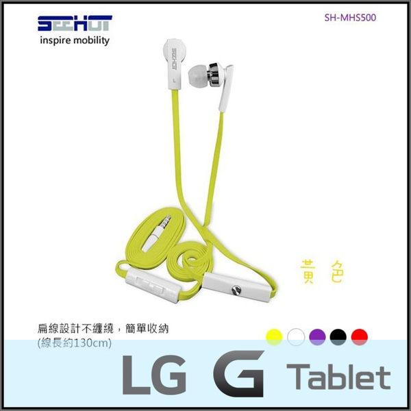 ◆嘻哈部落 SH-MHS500 通用型入耳式立體聲有線耳機/LG G Tablet 7.0/8.0 V480/V490/8.3 V500/10.1 V700