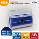 24V-藍色-6D流水車邊照地32+10燈-9.7*13*7cm厚2.5-10W (X-282-09-02)