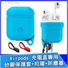 Airpods 充電盒矽膠保護套+扣環+...