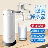 超下殺【國際牌Panasonic】日本製桌上型除菌濾水器 PJ-37MRF