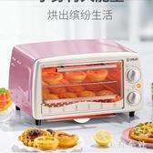 220V電烤箱家用烘焙小烤箱全自動小型迷你宿舍寢室蛋糕紅薯小容量CC2763『美鞋公社』