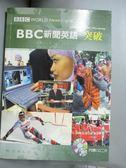 【書寶二手書T1/語言學習_GLP】BBC新聞英語突破_Gwen Berwick,Janet Hardy/著