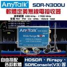 AnyTalk SDR-N300U 軟體定義無線電接收器 100kHz-1700MHz HDSDR Airspy V3 贈 天線 轉接頭