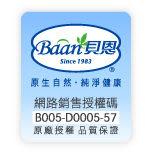 【奇買親子購物網】貝恩精典複方滋潤乳液(200ml)