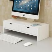 螢幕架 辦公室墊高屏台式電腦顯示器增高架抬高桌面收納置物架底座支架子【幸福小屋】
