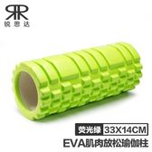 銳思達健身泡沫軸瑜伽柱肌肉放鬆滾軸滾筒狼牙按摩棒瑯琊棒棍igo 3c優購