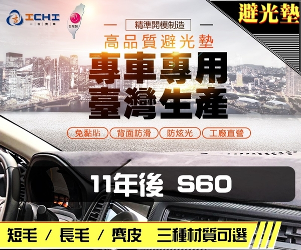 【短毛】11年後 S60 避光墊 / 台灣製、工廠直營 / s60避光墊 s60 避光墊 s60 短毛 儀表墊