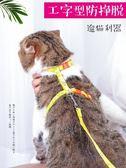 貓咪專用牽引繩貓鍊貓繩防掙脫逃脫背心式貓鍊子遛貓溜貓繩子用品【優惠兩天】