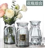 三件套 北歐玻璃插花瓶透明客廳插花家用花器【毒家貨源】
