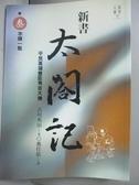 【書寶二手書T8/一般小說_OQU】新書太閣記3-竿頭一瓢_戴佳依, 吉川英治