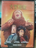 挖寶二手片-B54-正版DVD-動畫【大冒險家】-國英語發音(直購價)