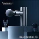 【Love Shop】【REMAX】靈動便攜式按摩槍 RL-PC09 全身放鬆按摩筋膜槍