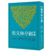 新譯顧亭林文集(2版)