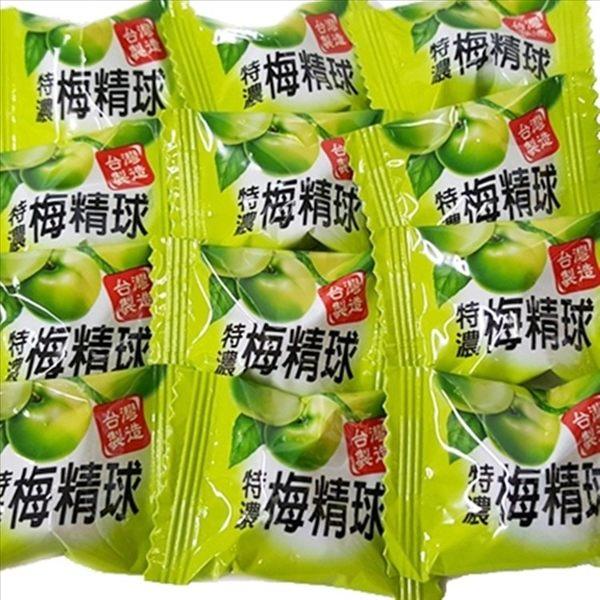 特濃梅精球糖 300g(100個)【2019070300053】(台灣糖果)