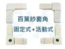 百葉窗紗窗角 HM003 固定式+活動式 組合 百頁紗窗角 活動百葉 窗角 塑膠角 活動窗角 紗窗