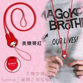 【Sanrio三麗鷗】立體造型系列 頸繩/硅膠掛繩/手機吊繩(美樂蒂紅)