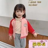 女童棒球服春秋兒童春款外套春季童裝小童上衣女潮洋氣寶寶春裝【萌萌噠】