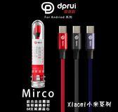 【迪普銳 Micro傳輸線】Xiaomi MI4i 小米4i 充電線 傳輸線 2.4A高速充電 線長100公分