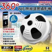 【CHICHIAU】WIFI無線全景偵煙器造型環景360度紅外夜視網路攝影機 影音記錄器@桃保