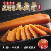 【海肉管家】台南七股生烏魚子4兩1盒共2片