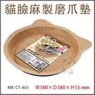 *WANG*日本Marukan 貓臉型 麻製耐用 磨爪厚墊 淺棕色 【CT-401】