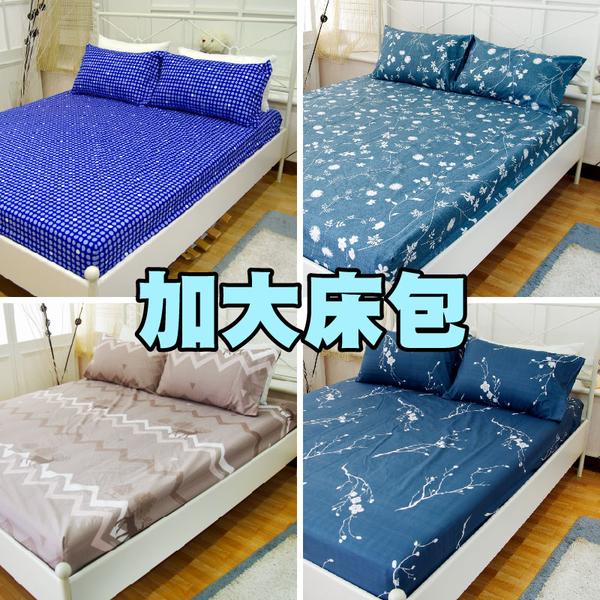 加大床包(含枕套)【4種款式可選】絲絨棉磨毛、柔軟透氣、四季皆宜、寢居樂台灣製