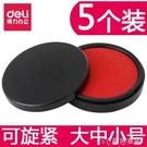 印台印台5個裝得力印泥盒印台紅色快干印台圓形大號辦公用品財務印油速 麥吉良品
