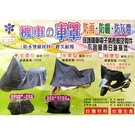 【東門城】E11全罩型機車車罩(黑) 遮陽罩