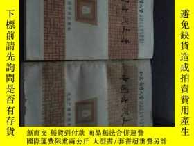 二手書博民逛書店北京自修大學罕見漢語言文學專業教材 中國古代文學 上下Y1537