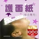 台灣製勞沖護面紙(1000張/盒裝)髮廊洗頭沖水專用[81018]