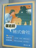 【書寶二手書T7/傳記_IIG】羅志祥豬式會社_羅志祥