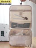 化妝包小號便攜韓國簡約少女心洗漱包收納盒大容量男士化妝袋『小淇嚴選』
