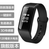 智慧手環藍芽免提可通話手錶運動計步vivo華為B3小米2OPPO【壹電部落】