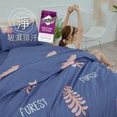 《M003》3M吸濕排汗專利技術5尺標準雙人床包枕套+舖棉涼被組(台灣製)床單/空調被/四季被