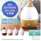 日本代購 空運 IRIS OHYAMA PH-U40 超音波 加濕器 水氧機 大容量 4L 精油 薰香 香氛 7彩LED