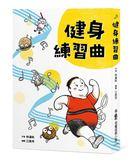 健身練習曲(第2版)
