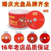 CD刻錄盤  錸德婚慶光盤婚禮刻錄盤dvd盤空白紫光啄木鳥結婚光碟 流行花園