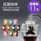 十個莊園咖啡 一次體驗組➤含Ninety...