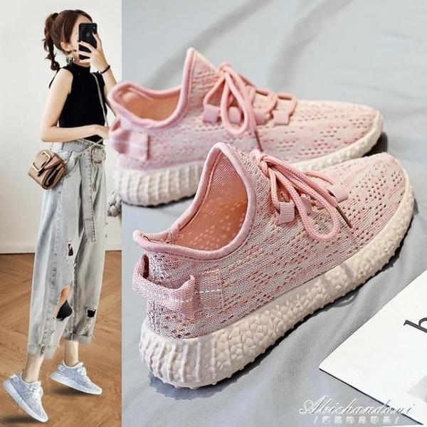 運動鞋女2020夏季新款女鞋透氣網面單鞋休閒布鞋子輕便跑步鞋 黛尼時尚精品