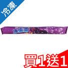 ★買一送一★冰樂園棒棒冰-葡萄 120G /支【愛買冷凍】