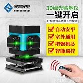 12線綠光貼地儀貼墻儀紅外線水平儀掃平儀高精度鋪地磚地平儀 DF 交換禮物