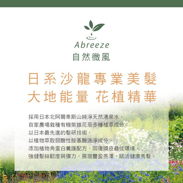 【潔麗雅】自然微風 玫瑰花園亮澤修護洗髮露(TR)260ml