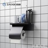 衛生間紙巾架馬桶卷紙筒304不銹鋼 廁所浴室卷筒紙架廁紙盒免打孔 初語生活