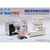 【MAXTEC美是德】 智能紫外線水殺菌器 【適用各家用淨水設備】【完整殺菌】【DIY輕鬆裝】
