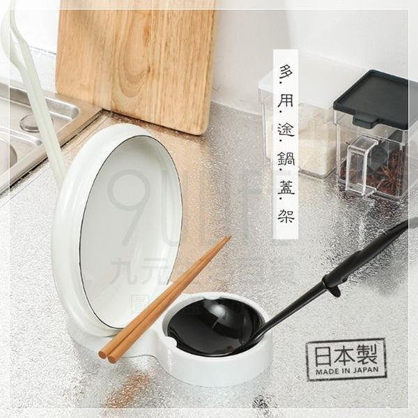 【九元生活百貨】日本製 多用途鍋蓋架 湯匙放置架 湯匙架 鍋蓋放置架 筷架
