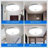 led燈 人體紅外線感應吸頂燈led聲控光控雷達家用樓道過道走廊樓梯車庫 LX 曼慕