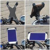 摩托車手機支架 電動摩托車手機導航支架山地自行車公路車手機架單車騎行裝備通用 七色堇