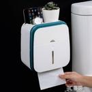 紙巾盒 居家家衛生間紙巾盒免打孔廁所衛生巾收納架家用抽紙盒卷紙置物架 3C優購