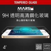 【marsfun火星樂】MARS台灣公司貨★9H透明高清鋼化膜/玻璃貼/螢幕貼/玻璃膜/保護貼 iPhone 5 5C 5S SE 4吋